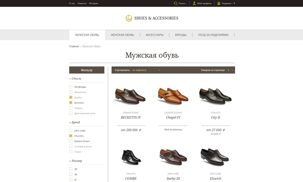 Современный адаптивный интернет-магазин обуви «Shop-Shoes»